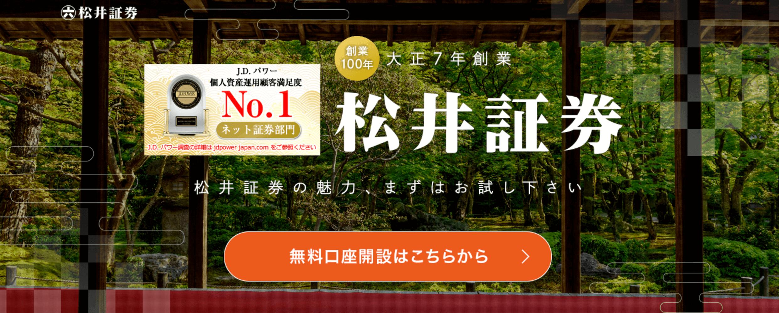 松井証券のLP画像